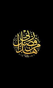 islami telefon duvar kağıtları (3)